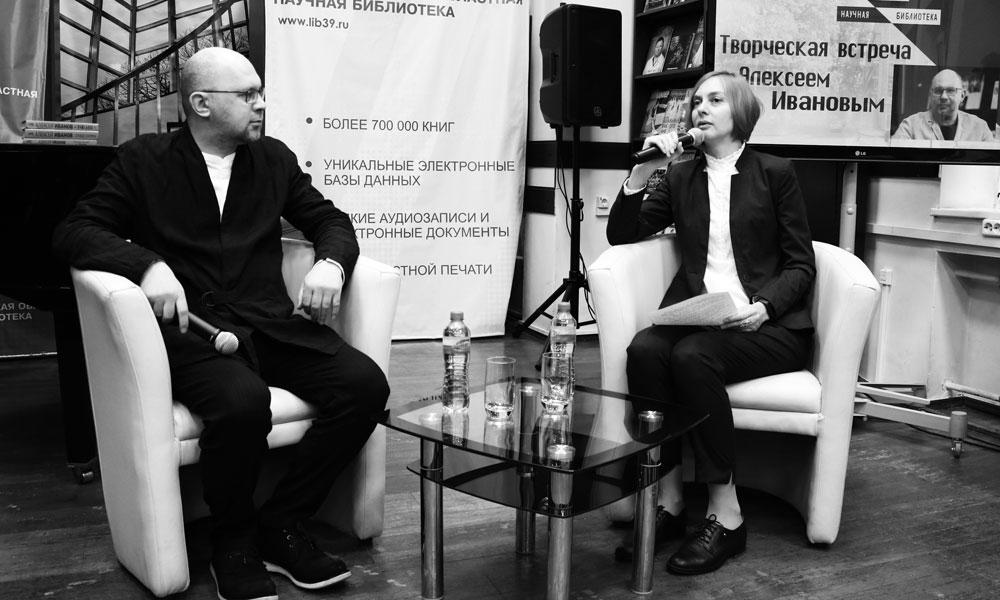Алексей Иванов и Юлия Говорухина